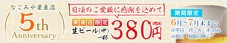 栗東店5周年記念